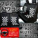 【ポイント10倍】軽自動車 シートカバー フレア MJ21・22系 スクープ ブラック&ホワイト 型...