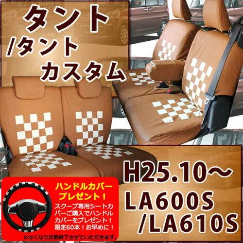 軽自動車 タント・タントカスタム シートカバー LA600S/610S (かわいい シート・...