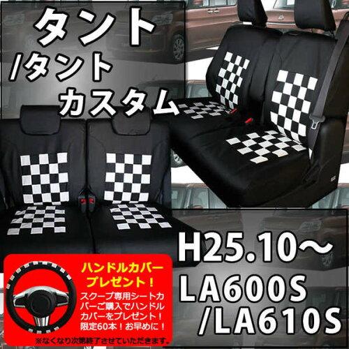 シートカバー 軽自動車 新型 タント ブラック×ホワイト (シートカバー 軽自動車 ...