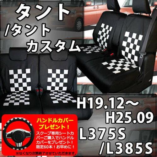 軽自動車 375S/L385S系 タント シートカバー フェイクレザー ブラック/ホワイト L...