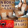 【ポイント10倍】NBOX+ (プラス) シートカバー キャメル/ホワイト〔 nbox /n-box/プラス/シート・カバー〕(seatcover/かわいい/軽自動車)■型式JF1/JF2 ■年式H24.07〜 SP-4063