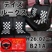 【ポイント10倍】新型 デイズルークス シートカバー ブラック ×ホワイト【Days/シート/カバー】 型式B21A 年式H26.02〜 SP-4302
