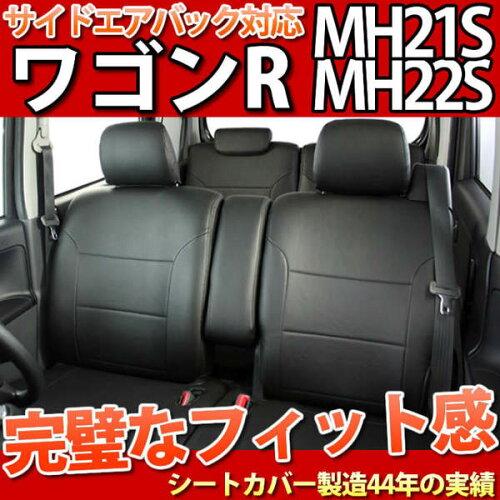 MH21・22系 ワゴンR シートカバー ブラック〔ワゴンr/フェイクレザー/シート・カ...