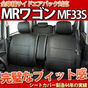 フェイクレザー専用シートカバーLE-3032MF33系MRワゴンブラックMF33SH23.01?