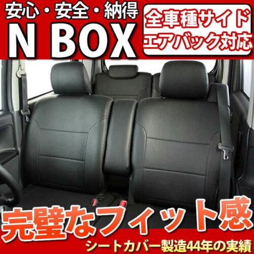 シートカバー nbox 軽自動車 NBOX フェイクレザー ブラック 防水 (n-box シート・...