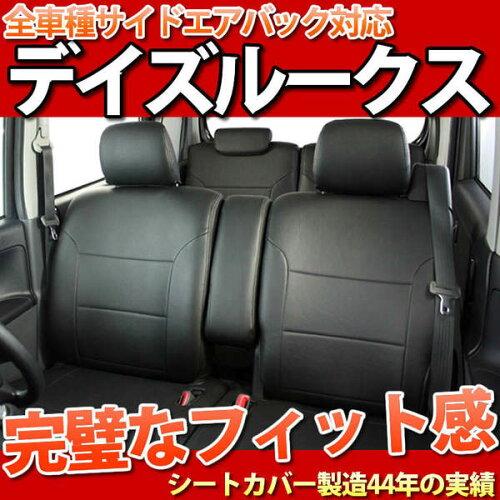 軽自動車 新型 デイズルークス フェイクレザー シートカバー ブラック (デイズ ル...