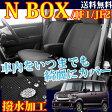 【ポイント10倍】撥水シートカバー NBOX ブラック (型式JF1/JF2 年式H27.02〜 MP-2801) シートカバー 軽自動車 シート・カバー n-box