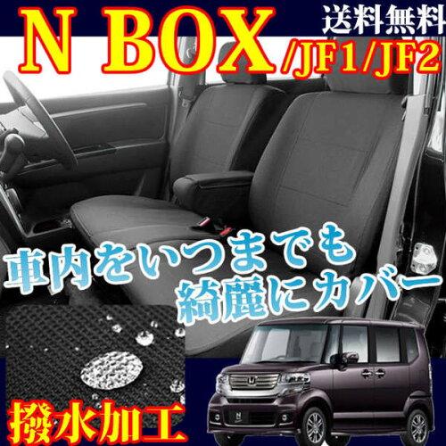 撥水シートカバー 軽自動車 NBOX ブラック (シートカバー シート・カバー n-box) ...