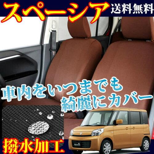シートカバー 軽自動車 スペーシア ブラウン (かわいい 撥...