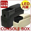 【最安値に挑戦】コンソールボックス/LED内蔵/座席用/スリムタイプ/EF-2001