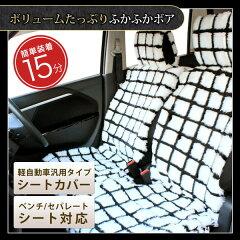【NEW】 シートカバー (90%の車に適合)〔 装着15分!全席分シートカバー 〕シートカバー/シート・カバー/かわいい/軽自動車