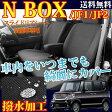 【ポイント10倍】JF系NBOX・NBXカスタム / スライドリアシート装着車専用 撥水シートカバー ブラック 型式JF1/JF2 年式H27.02〜 MP-4101 (シートカバー nbox 軽自動車 n-box seatcover)