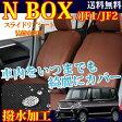 【最安値に挑戦】JF系NBOX・NBXカスタム / スライドリアシート装着車専用 撥水シートカバー ブラウン 型式JF1/JF2 年式H27.02〜 MP-4102 (シートカバー nbox 軽自動車 n-box seatcover)