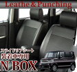 【ポイント10倍】JF系NBOX・NBXカスタム / スライドリアシート装着車専用 レザー&パンチング 型式JF1/JF2 年式H27.02〜 LE-504D (シートカバー nbox 軽自動車 n-box seatcover)