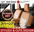 【最安値に挑戦】軽自動車 スペーシア シートカバー スクープ (かわいい Spacia カスタム シート・カバー seat cover) ■型式MK32S/MK42S ■年式H25.03〜 新型 SP-4083