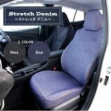 シートカバー フリーサイズ ストレッチデニム 2カラー 前席1枚 普通・軽自動車・コンパクトカー・ミニバン対応 枕一体式可