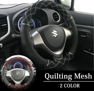 【最安値に挑戦】ハンドルカバー キルティングメッシュ 2カラー ステアリングカバー 軽自動車 普通車 かわいい ハンドル