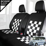 JF3/JF4 NBOX NBOXカスタム 専用シートカバー スクープチェック 型式JF3/JF4 年式H29.09〜 SP-80(シートカバー nbox 軽自動車 n-box seatcover)