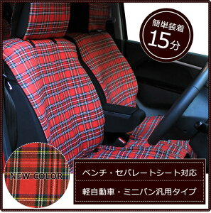 タータンチェックシートカバー 軽自動車 ミニバン