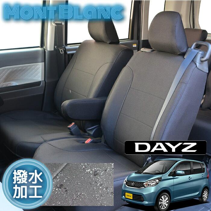 【24時間限定10%OFFクーポン配布中】【ハンドルカバーセット】 デイズ シートカバー B21W 撥水加工 軽自動車 (DAYZ/シート・カバー/seatcover/デイズ/撥水加工/軽自動車) MBL3401画像