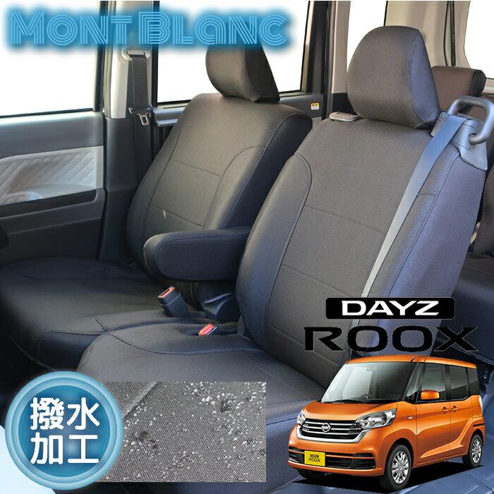 【24時間限定10%OFFクーポン配布中】【ハンドルカバーセット】デイズルークス B21A シートカバー 撥水加工 ブラック 専用シートカバー 日産 軽自動車 DAYZ ROOX デイズ ルークス MBL3701画像