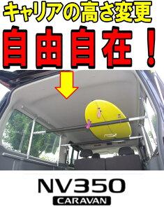 NV350キャラバン(標準ボディ用)キャリア 室内キャリア 車内キャリア 収納アイテム  フル…