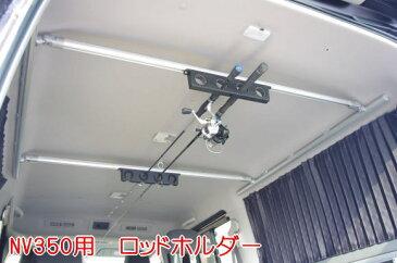 NV350/ロッドホルダー(ロング・標準ボディ用)