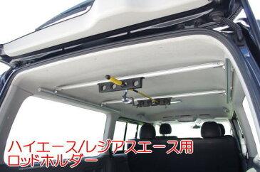 ハイエース/レジアスエース/ロッドホルダー(S-GL標準ボディ用)