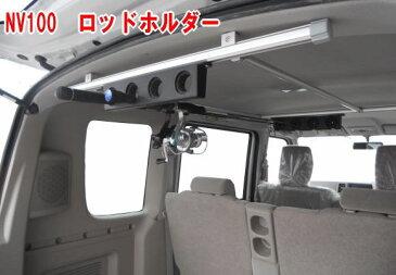 (DR64 NV100 バン・ロールーフ用) ロッドホルダー