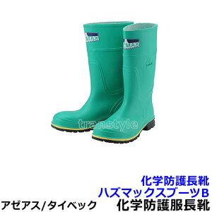 【防護服/保護服】化学防護長靴ハズマックスブーツB【作業服】