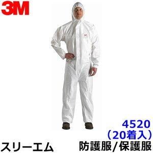 【防護服/保護服】3M/スリーエム4520(20着)【作業服】