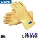 化学防護手袋 シゲマツ GL-11-26 (1双) 【重松製作所/タイベック/防塵服/放射能/化学防護服】