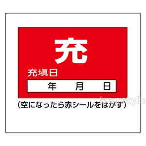 高圧ガス標識 ボンベステッカー 50×60mm 10枚1組 (042009) 空/充填 【LPガス/安全標識/工事...