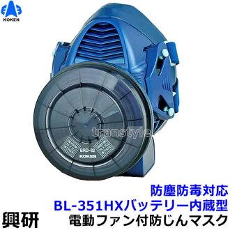 興,取而代之的粉塵呼吸器面罩 BL 351HX 電池和充電器的灰塵面具電風扇表達