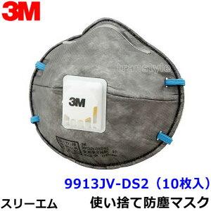 3M/スリーエムマスク使い捨て式防塵マスク9913JV-DS2(10枚入)【PM2.5/粉塵/サカイ式/作業/工事/医療用/防じん/花粉対策】【RCP】