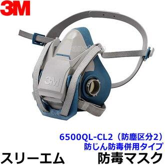 3 米呼吸器面罩 6500QL CL2S (為第 2 類) 防塵口罩與類型
