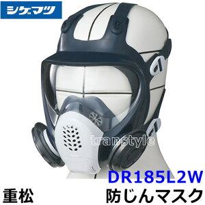 重松防じんマスク 取替え式防塵マスク DR185L2W-RL2 Mサイズ 【シゲマツ/作業/工…