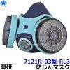 【興研】取替え式防塵マスク7121R-02型-RL3【粉塵/作業/医療用】