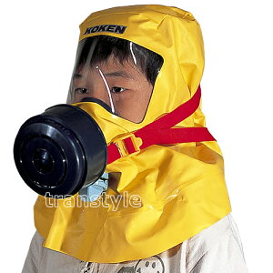 【興研】子供女性用火災・特殊災害避難用マスクライフマスターMFJ-15【火災/防災/災害対策用/緊急避難用】