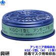 【興研】 アンモニア用吸収缶 KGC-1型L(H)(1個)【ガスマスク/作業】