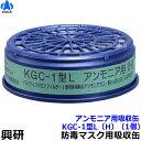 【興研】 アンモニア用吸収缶 KGC-1型L(H)(1個)【...