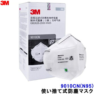 口罩 3 米/3 米一次性防塵口罩 9010 N95 (50 件)