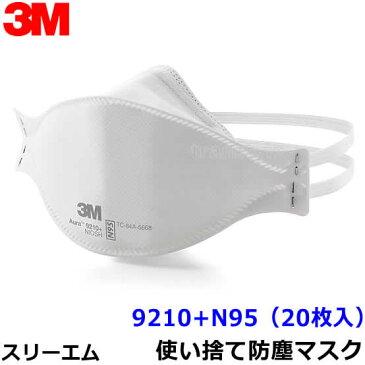 マスク 3M/スリーエム 使い捨て式防塵マスク 9210-N95 (20枚入) 【防じん/作業/工事/医療用/感染症対策/PM2.5/花粉対策】【RCP】