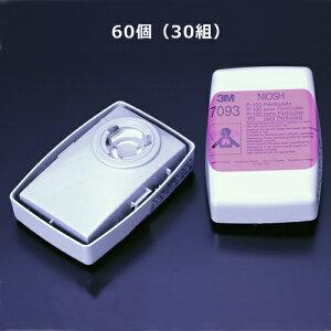 【3M/スリーエム】防塵マスク用フィルター7093(6000用)(30組)【粉塵/作業/医療用】