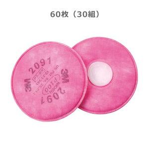 【3M/スリーエム】防塵マスク用フィルター2091(6000/2091-RL3用)(30組)【粉塵/作業/医療用】