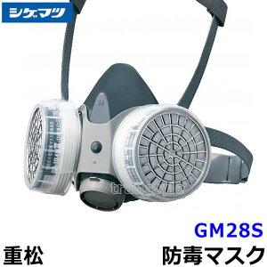シゲマツ/重松防毒マスクGM28SMサイズ【ガスマスク/作業/工事】