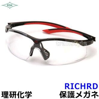 保護鏡片 RICHRD (黑框)