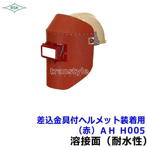 溶接面/防災面 ヘルメット装着用差込金具付 AH H005(赤)開閉式【溶接面/プレート/高熱炉前作業/ガス】