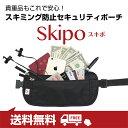 【あす楽】【送料無料】【スキミング防止パスポートケースski...