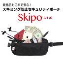 【送料無料】【3セット】【スキミング防止 パスポートケース ...